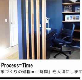 家づくりの過程=「時間」を大切にします。